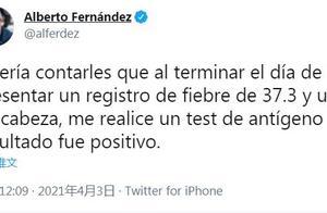 阿根廷总统在社交网络发文称其新冠抗原检测呈阳性