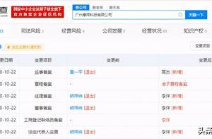 摩拜创始人胡玮炜彻底退出,80后媒体人创业,255亿卖给美团