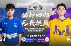 2020KPL秋季赛常规赛武汉eStar对战南京Hero久竞