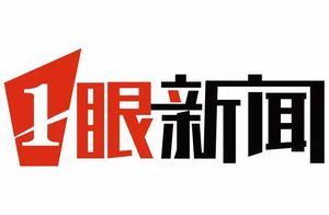 一眼新闻丨韩国拒绝美国禁用华为5G网络要求;北京:青岛人员近期非必要不进京;肯德基将出螺蛳粉