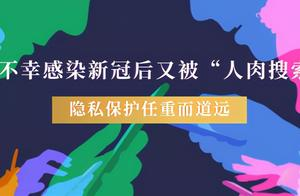 """律道 不幸感染新冠又被""""人肉搜索""""——隐私保护任重而道远"""