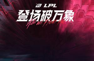LPL春季赛苏宁拿下首胜!vk game:队员精神饱满