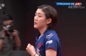 祝贺!陈梦4-1逆转世界杯夺冠!破茧成蝶首夺世界三大赛冠军