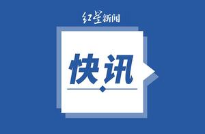 上海:除返乡探亲、必要公务等以外,非必要不离沪、不出境