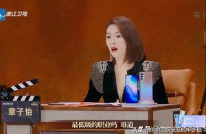 金莎:我帮正房演成小三对不起!回应演员难道是低级职业吗
