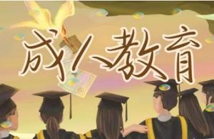 国家开放大学跟成人高考含金量有什么区别吗?