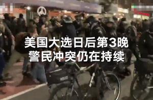 美国大选决战时刻纽约再爆冲突:抗议者拿铁链威胁 警方列阵用自行车驱散