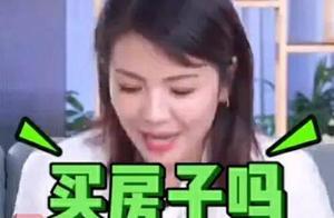 刘涛十秒卖出十套房,还说直播带货是忽悠吗?