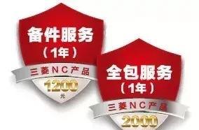 CNC | 服务升级,售后无忧