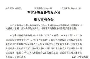 涉嫌信披违规!东方金钰控股股东被证监会调查