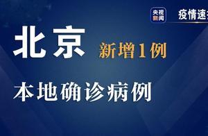 北京12月29日新增1例本地新冠肺炎确诊病例 为4岁男童