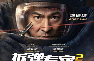 刘德华刘青云时隔18年后再合体 电影《拆弹专家2》曝光花絮