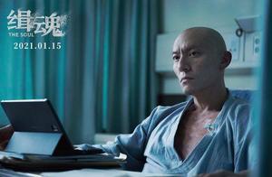 张震:出演《缉魂》三个月减肥25斤