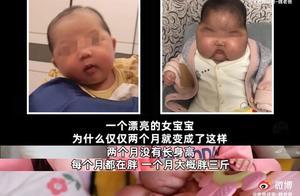 如何看宝宝霜益芙灵、开心森林激素超标,婴儿成「大头娃娃」?
