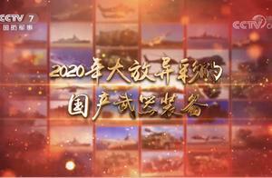 央视1月12日《军事科技》信息量太强大,进来看看吧