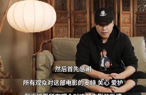 陈思诚映后首次在采访中谈论到唐探3,表示接受所有观众的批评