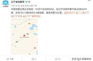 沈阳市康平县发生M3.4级地震
