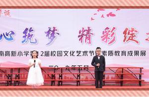 渭南高新小学第十二届校园文化艺术节个人才艺秀