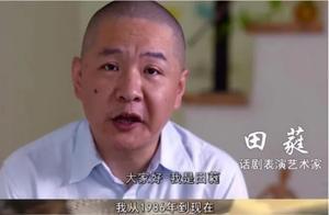 """国家一级演员田蕤涉嫌猥亵被提起公诉,网友称:在台上是个人物,在台下是个""""动物"""""""