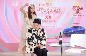 """""""2020狐友国民校花大赛""""30强诞生评委张大大遭选手泼红酒"""
