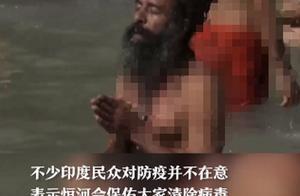数万印度人跳入恒河沐浴:文化习俗虽应尊重,但还是要科学防疫