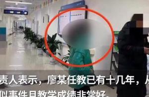 重庆一6岁女童因未完成作业,被教师殴打住院,工具:带刺摩擦板