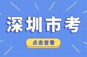 毕业2年了,还能以应届生身份报深圳市考吗?