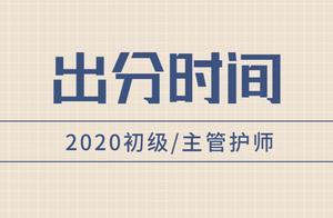 2020初级护师/主管护师出分时间