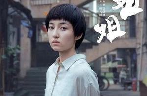 《我的姐姐》上映1天票房破亿,李银河发长文盛赞:这是一部佳作