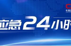 北京疫情防控进入应急状态、我国暂不恢复出入境团队游等业务 应急24小时