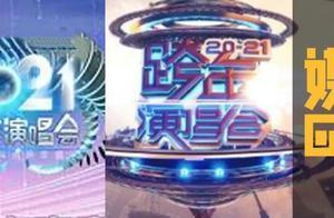 """15年跨年,15年江湖!这是中国""""跨年演唱会""""浮沉史"""