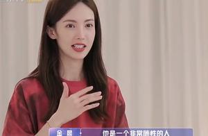 《女儿2》金晨和张继科谈恋爱:我不是恋爱小天才