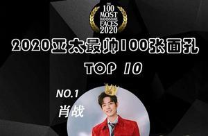 肖战荣登2020亚太地区最帅面孔前100榜首