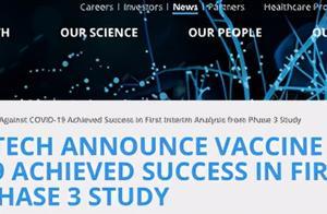 辉瑞疫苗重大消息!44000人疫苗测试90%有效!美股暴涨
