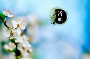 清明节:写给远在天国的亲人