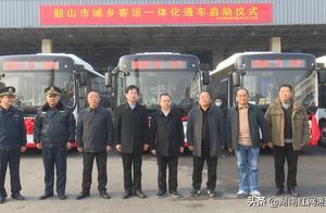 """打通城乡公交""""最后一公里"""":韶山市城乡公交一体化进程进入新阶段"""