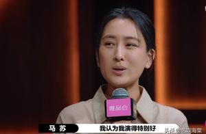 演员2马苏喜获尔冬升S卡,发表感言痛哭流涕,顺便暗讽李小璐