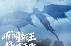 《英雄联盟》巨龙回巢:上演巨型 3D 投影远古巨龙灯光秀