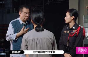 《演员请就位》说得好不如导得好,陈凯歌这段戏功力太深了