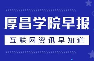 """厚昌早报丨拼多多通报员工离世事件;西贝回应""""月薪5千不该吃"""""""