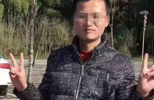 四川西充失联老师遗体山中找到,疑似上吊身亡 当地正在进一步调查