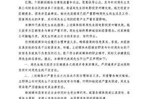 周星驰强势发表律师声明,否认因电影投资对赌失败,欠下巨额债务