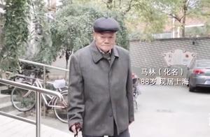 上海88岁老人赠送河南店主300万住房?还把他全家接进门?