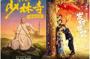 王宝强、宋小宝相继加入线上春节档,这是在线影院的新拐点吗?