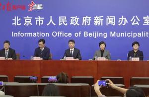 顺义、西城、通州副区长到会发言!北京发布会要点汇总