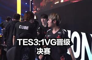 TES3:1VG进决赛!369打出名场面,卡萨采访让左手扎心