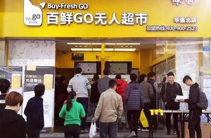2年烧光40亿,中国无人超市只剩一地鸡毛