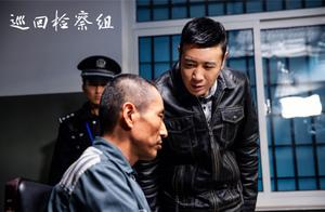 《巡回检察组》:陈明忠拿到冯森杀人证据,武强被发现不对劲