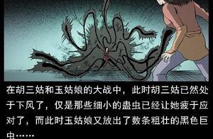 《幽冥神话》九十三话——对战魔女