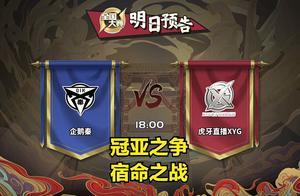 XYG全国大赛3:0零封成都TG,下一场冠亚之争交手宿命之敌